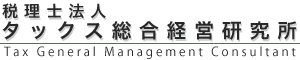税理士法人タックス総合経営研究所