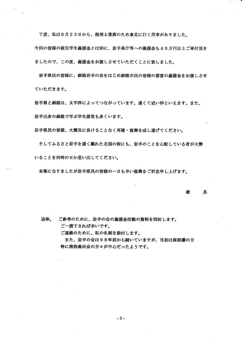 iwate03